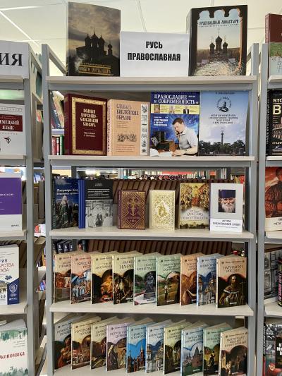 Выставка книг о православии